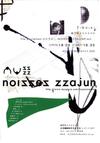 Noisses_zzajunut