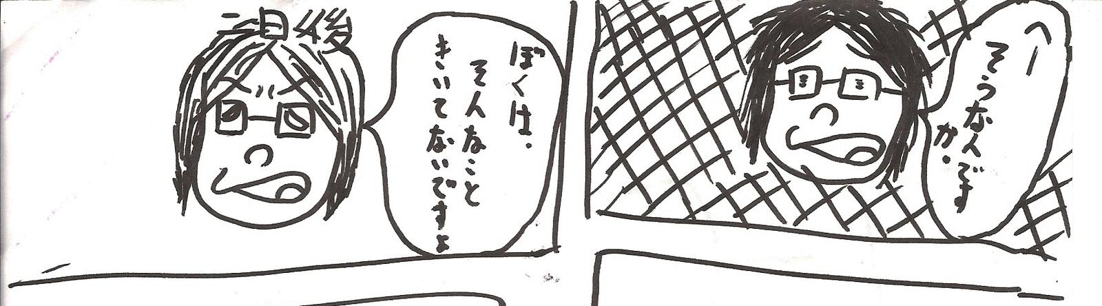 Futsukago